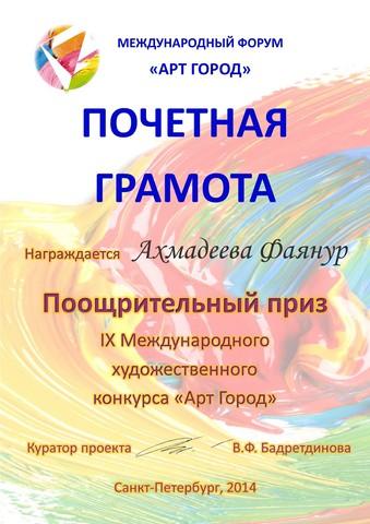 Изобразительные конкурсы международные